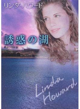 誘惑の湖(MIRA文庫)