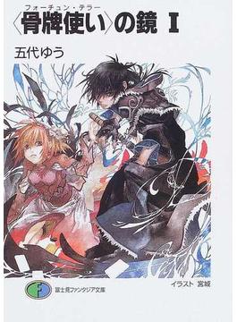 〈骨牌使い〉の鏡 1(富士見ファンタジア文庫)