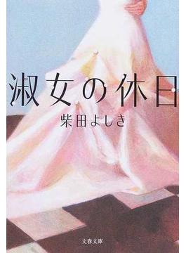 淑女の休日(文春文庫)