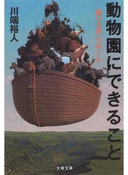 動物園にできること 「種の方舟」のゆくえ(文春文庫)