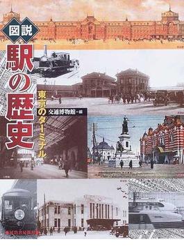 図説駅の歴史 東京のターミナル