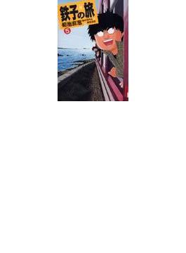 鉄子の旅 5 (IKKI COMIX)(IKKI コミックス)