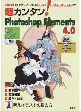 超カンタン!Photoshop Elements 4.0 基本から萌えイラストの描き方まで