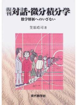 復刊:対話・微分積分学 数学解析へのいざない