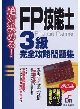 FP技能士3級完全攻略問題集 絶対決める! 改訂第2版