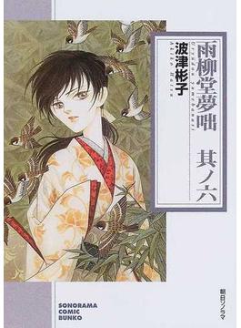 雨柳堂夢咄 其ノ6(朝日コミック文庫(ソノラマコミック文庫))