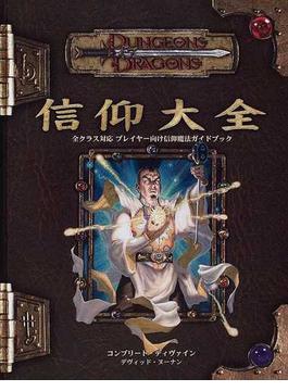 信仰大全 全クラス対応プレイヤー向け信仰魔法ガイドブック コンプリート・ディヴァイン