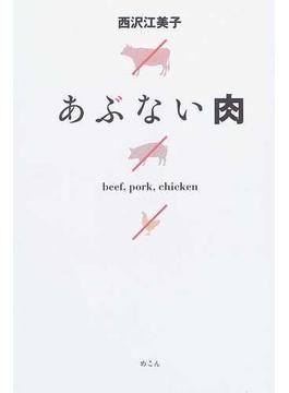 あぶない肉 beef,pork,chicken