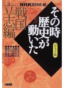 NHKその時歴史が動いた コミック版 戦国立志編(ホーム社漫画文庫)
