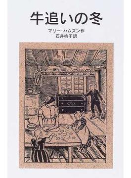 牛追いの冬 新版(岩波少年文庫)