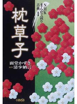 枕草子(ホーム社漫画文庫)