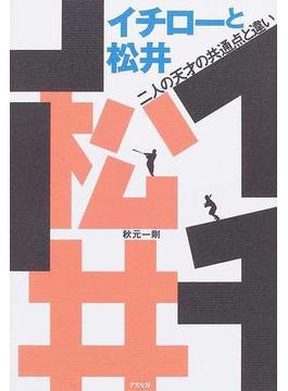 イチローと松井 二人の天才の共通点と違い