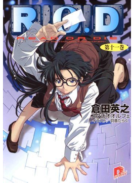 "R.O.D Read or die Yomiko Readman ""the paper"" 第11巻(集英社スーパーダッシュ文庫)"
