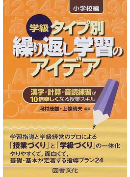 学級タイプ別繰り返し学習のアイデア 漢字・計算・音読練習が10倍楽しくなる授業スキル 小学校編