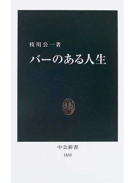 バーのある人生(中公新書)