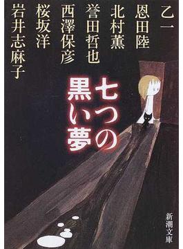 七つの黒い夢(新潮文庫)