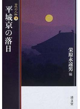 平城京の落日の通販/石上 英一/...