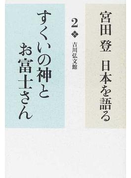 宮田登日本を語る 2 すくいの神とお富士さん