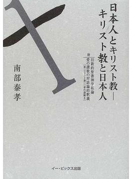 日本人とキリスト教−キリスト教と日本人