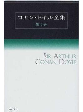 コナン・ドイル全集 復刻版 第4巻 危険!
