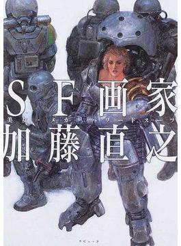 SF画家加藤直之 美女・メカ・パワードスーツ