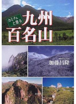 カミさんと登る九州百名山
