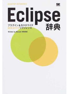 Eclipse辞典 プラグイン&カスタマイズ機能逆引きリファレンス