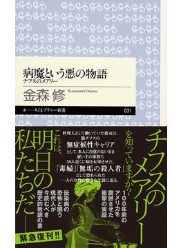病魔という悪の物語 チフスのメアリー(ちくまプリマー新書)
