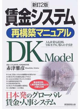 賃金システム再構築マニュアル 人も企業も活きる「DKモデル」導入の手引き 新訂2版