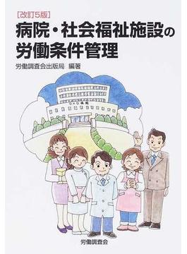 病院・社会福祉施設の労働条件管理 改訂5版