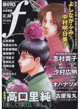 マンガ・エロティクス・エフ Vol.38(2006)