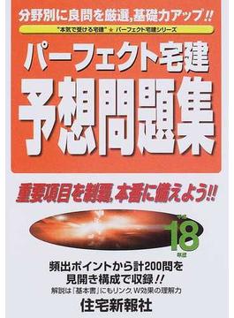 パーフェクト宅建予想問題集 分野別に良問を厳選,基礎力アップ!! 平成18年版