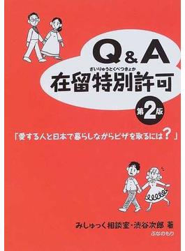 Q&A在留特別許可 愛する人と日本で暮らしながらビザを取るには? 第2版