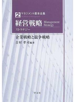 マネジメント基本全集 2 経営戦略