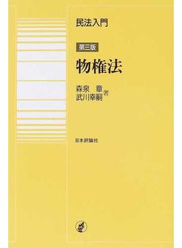 民法入門・物権法 第3版