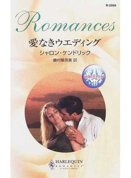 愛なきウエディング(ハーレクイン・ロマンス)