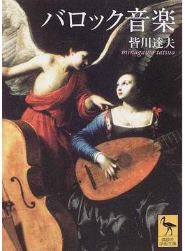 バロック音楽(講談社学術文庫)