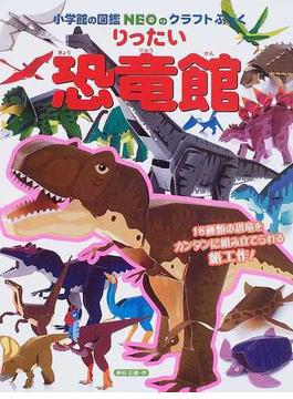 りったい恐竜館