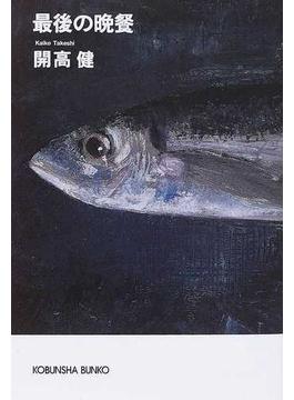 最後の晩餐(光文社文庫)