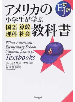 アメリカの小学生が学ぶ国語・算数・理科・社会教科書 EJ対訳