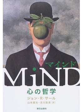 MiND心の哲学