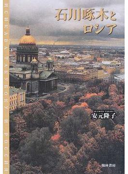 石川啄木とロシア