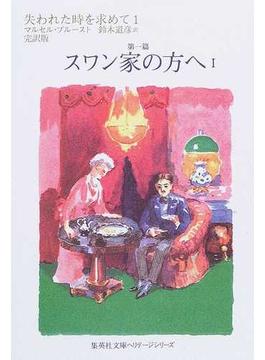 失われた時を求めて 完訳版 1 第一篇 スワン家の方へ 1(集英社文庫)