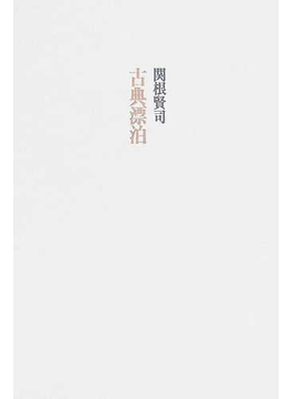 古典漂泊の通販/関根 賢司 - 小...