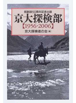 京大探検部 1956−2006 部創設50周年記念出版