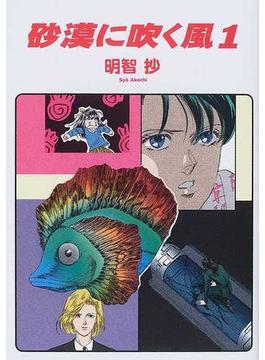 砂漠に吹く風 1(朝日コミック文庫(ソノラマコミック文庫))