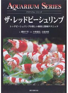ザ・レッドビーシュリンプ レッドビーシュリンプの楽しい飼育と繁殖テクニック