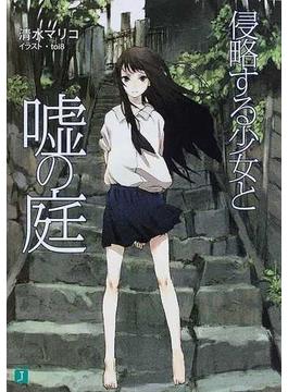 侵略する少女と噓の庭(MF文庫J)