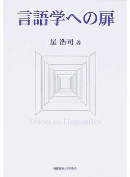言語学への扉