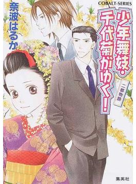 少年舞妓・千代菊がゆく! 17 二都物語(コバルト文庫)